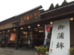 Abe Kamaboko Matsushimateramachi