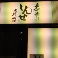 Madai No Dashi Shabu Gotoku Ryori Shinse