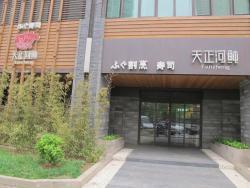 TianZheng He Tun