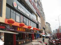 Burger King (Jiefang Road)
