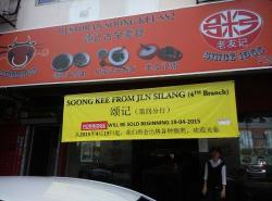 Restaurant Soong Kee