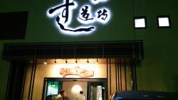 Sushidojo, Kuwana Honten