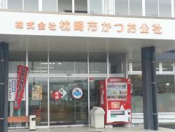 Makurazaki Katsuo Public Corporation