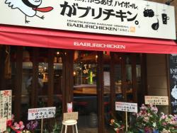 Gaburi Chicken, Akasaka