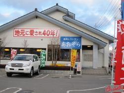 Aozora Haramachi