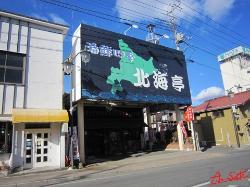 Hokkaitei Nakanojo