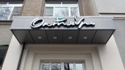 Cafe Oktyabr