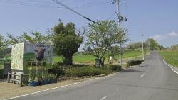 Narita Fureai Ranch