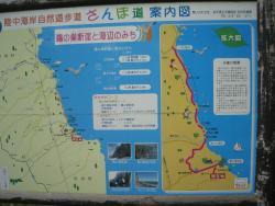 浄土ヶ浜自然歩道