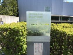 Nagano Prefectural Shinano Art Museum Higashiyama Kaii Gallery