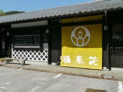 Tsurumakisou