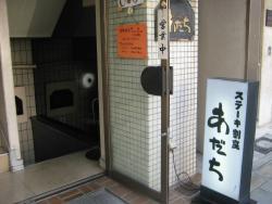 Sutekikappoadachi