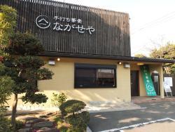 Teuchisoba Nagaseya