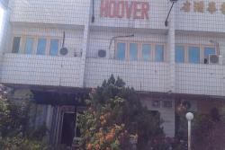 Hotel Hoover