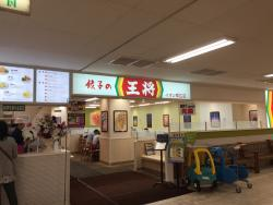 Gyoza no Osho Aeon Obihiro