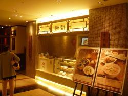 Tocho Namba Dining Maison