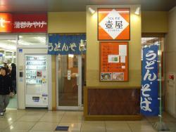 Tsuboya, Gamagori Station