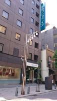 相铁Fresa Inn酒店 御茶水神保町