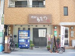 Shochu Sobaya Hayasaki