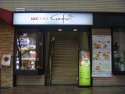 UCC Cafe Comfort, Ashiya Montetmer
