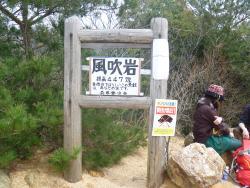 Kazefukiiwa