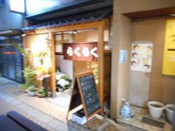 Izakaya Rakuraku