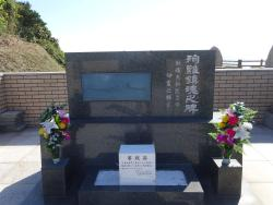 Hinokami Park