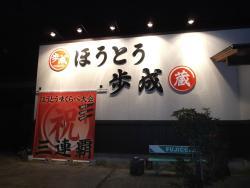 Hoto-Kura Funari Fruitsline