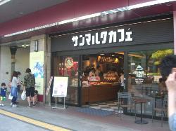 Saint Marc Cafe Hiroshima Center-Gai