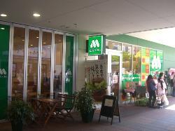 Mos Burger Factory Fresta Yokokawa