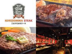 Koredemoka Steak