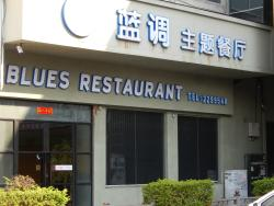 LanDiao Theme Restaurant