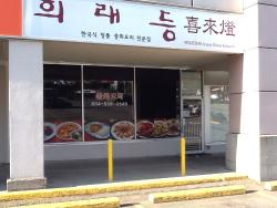 Hee Rae Deung Korean Chinese Restaurant