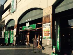 Mos Burger Mtsumoto Station Green Building