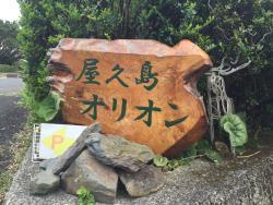 屋久島オリオン