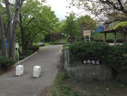 Nishino Green Road