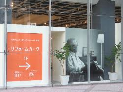 Panasonic Living Showroom Tokyo