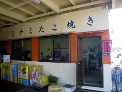 Minami Takoyaki