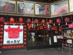 Nikunomansei Steakhouse Akihabara Honten