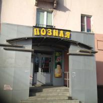 Poznaya Na Shiryamova