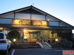 Tsurukamean Main Store