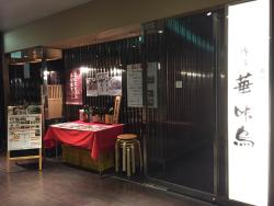 Hakata Hanamidori, Shinjuku Mitsui  Bldg.