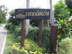 Roong Aroon Hot Springs Spa Resort