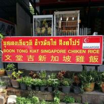 Boon Tong Kiat Singapore Chicken Rice