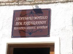 Λαογραφικο Μουσειο Κουμαιικων