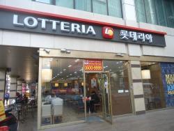 Lotteria Dongdaemun History & Culture Park Station