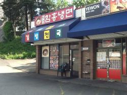 Kimbab Cheonguk
