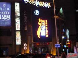 Hai ZhiXiang Japanese Restaurant (RenMin Road)