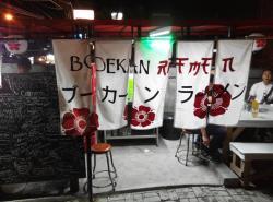 Boekan Ramen
