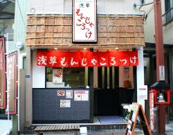Asakusa Monjayaki Coroquette